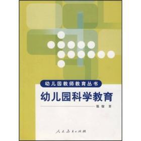 幼儿园科学教育 张俊 人民教育出版社 9787107177712