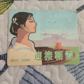 六十年代连环画  迎接朝霞(1960年一版一印 仅印33500册)天津美术出版社出版  草纸本