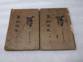 虞初近志(上下册)民国二十三年四版