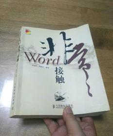 Word非常接触(无光盘)
