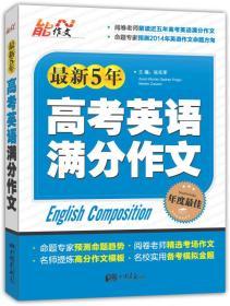 能作文:最新5年高考英语满分作文