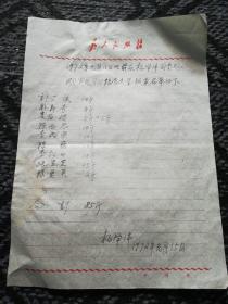 文革资料:菏泽某医院1972年元月11日以前在司务处购买元月份粮食定量饭票名单如下