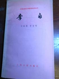 李白·中国古典文学基本知识丛书