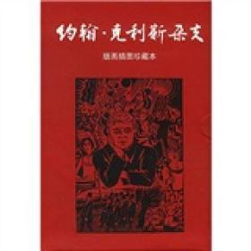约翰·克利斯朵夫(全四册):版画插图珍藏本