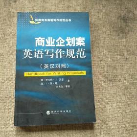 商业企划案英语写作规范(英汉对照)