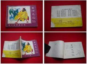 《三降玉面狐》7,河北1988.7一版二印11万册,8136号,连环画