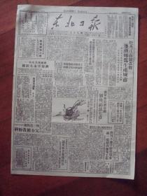 民国三十七年九月三十日《东北日报》【延吉工商界成立土产公司、漫画《沉重的一击》、向济南进军等】