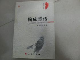 陶成章传 g3