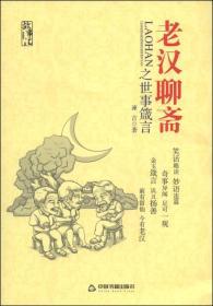故事汇:老汉聊斋之世事箴言(精装)