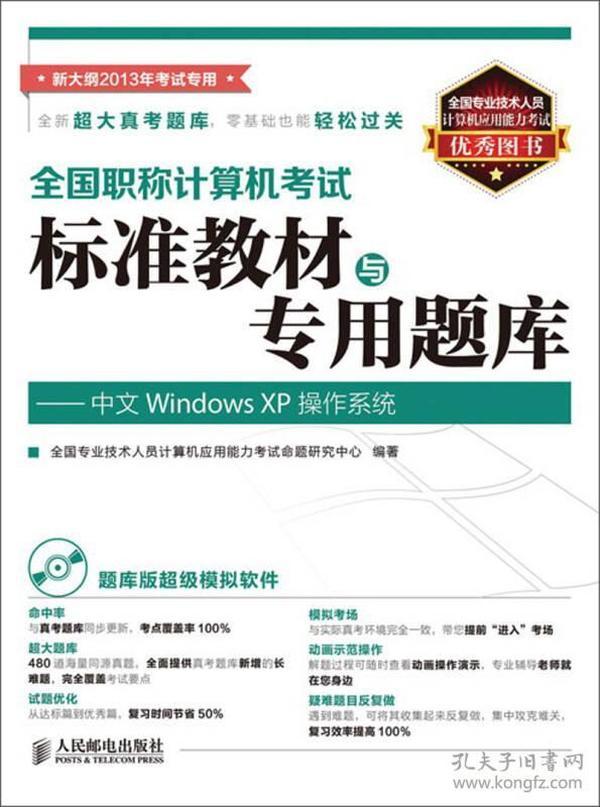 全国职称计算机考试标准教材与专用题库:中文Windows XP操作系统