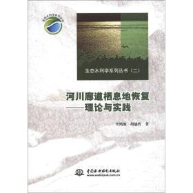 生態水利學系列叢書(2)·河川廊道棲息地恢復:理論與實踐