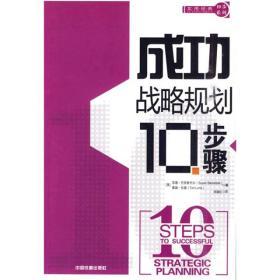 成功战略规划10步骤