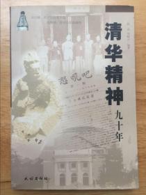 清华精神九十年