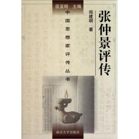 中国思想家评传丛书:张仲景评传(精装) 郑建明 南京大学出版社 9787305032721