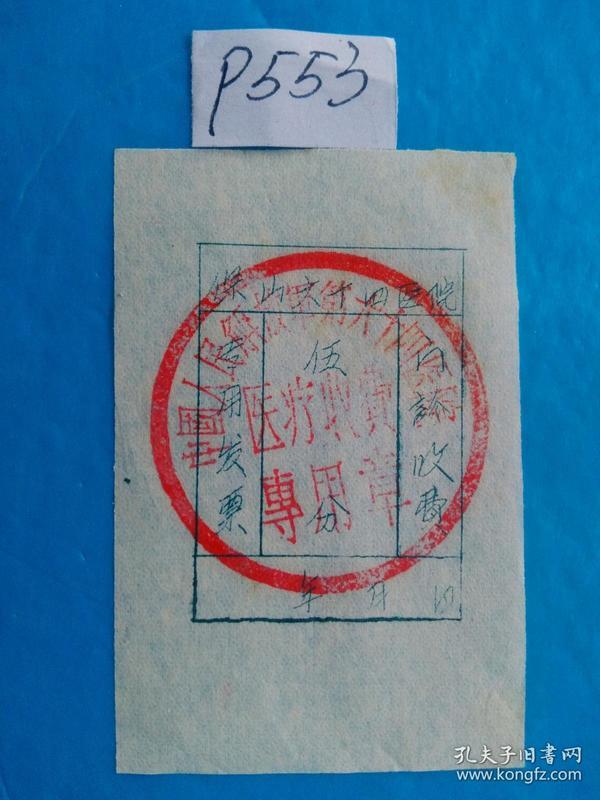 中国人民解放军 第64军医院 医疗费 门诊挂号费收据(单枚价)