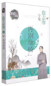 笔尖上的中国·再别康桥:徐志摩专集