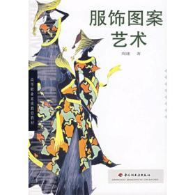 服饰图案艺术 周建 中国轻工业出版社 9787501933211