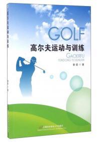 高尔夫运动与训练