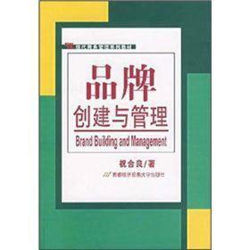 现代商务管理系列教材:品牌创建与管理