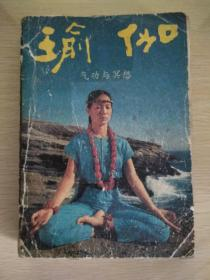 瑜伽—气功与冥想