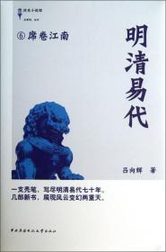 历史小说馆·明清易代6:席卷江南