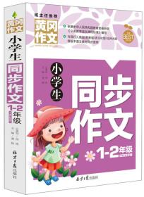 (彩图注音版)班主任推荐黄冈作文:小学生同步作文1-2年级