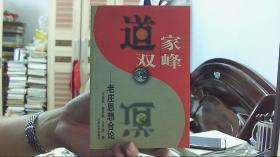 【签名本】道家双峰:老庄思想合论(32开;9品)/租屋中--架南5横--23