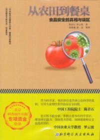 从农田到餐桌:食品安全的真相与误区