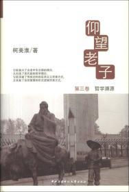 仰望老子(3):哲学溯源