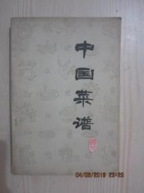 【菜谱】1978年一版一印:中国菜谱(湖北)