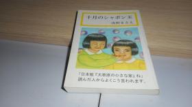 十月のシヤボン玉 日文原版