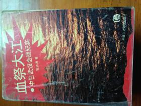 血祭大江--中日武汉会战纪实