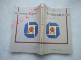 集邮类--新中国专题集邮手册
