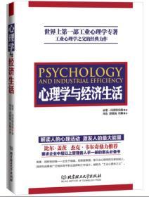 心理学与经济生活(一部解读心理活动激发内心能量的经典力作)