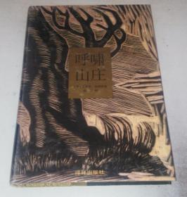 保证正版 世界文学名著:呼啸山庄(典藏本)精装 7805670765