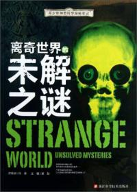 青少年神奇科学探秘手记:离奇世界的未解之谜