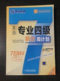环球卓越·英语周计划系列丛书:英语专业四级听力周计划(第3版)