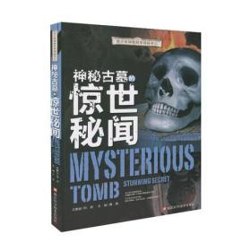 青少年神奇科学探秘手记——神秘古墓的惊世秘闻