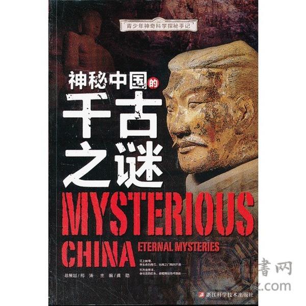 (彩图版)青少年神奇科学探秘手记:神秘中国的千古之谜