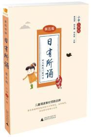 亲近母语 日有所诵 第五版(第5版)小学三年级
