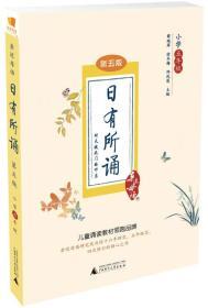 亲近母语 日有所诵 第五版(第5版)小学五年级