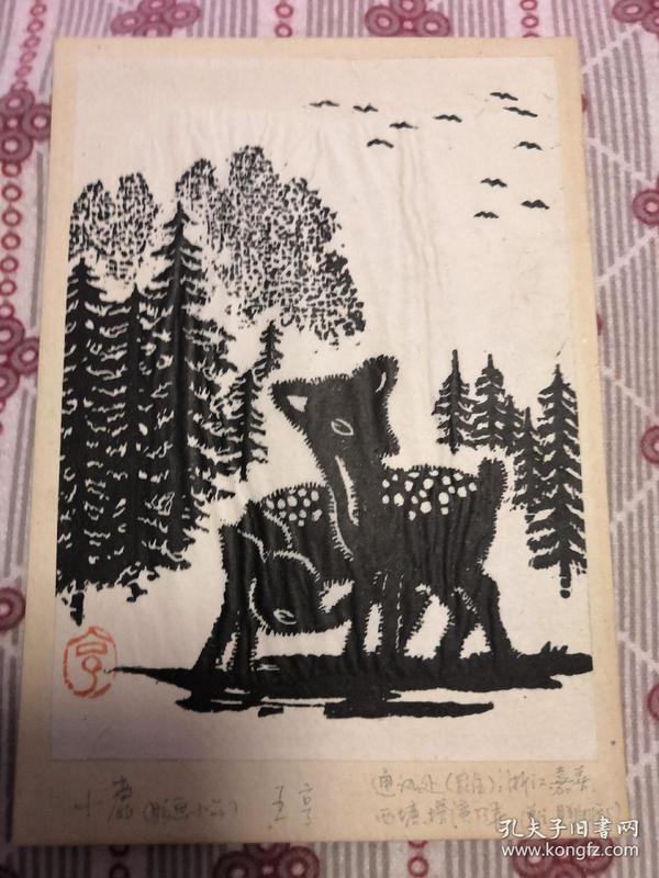 版画家王亨(已故)——小版画一幅10cm×15cm