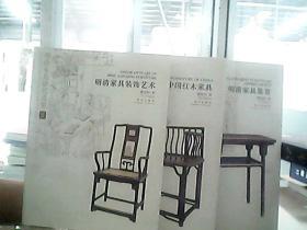 明清家具研究选集;1明清家具鉴赏。2:中国红木家具。:3明清家具装饰艺术