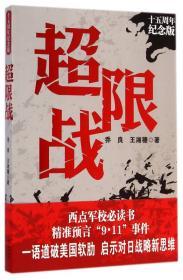 正版图书 超限战 乔良  王湘穗著 长江文艺出版社