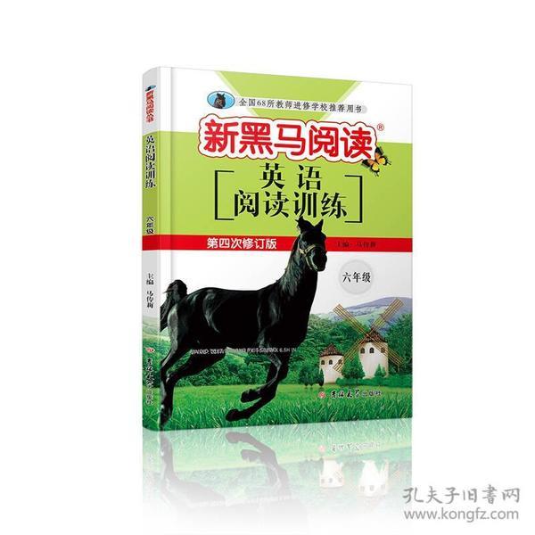 六年级-英语阅读训练-新黑马阅读-第四次修订版