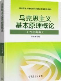2018版 马克思主义基本原理概论  马原 高教9787040494792