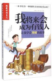 (彩图版)做最好的自己:我将来会成为有钱人*让我学会理财的故事