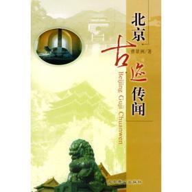 北京古迹传闻