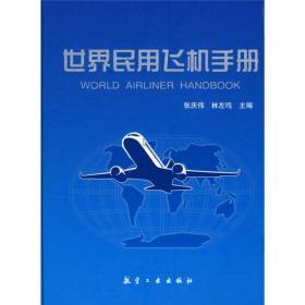 世界民用飞机手册——正版大部包邮