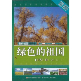 D4我的祖国新读本:绿色的祖国